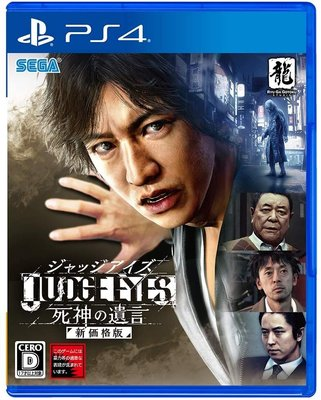 天空艾克斯 PS4  審判之眼JUDGE EYES:死神的遺言 新價格 中文版 全新