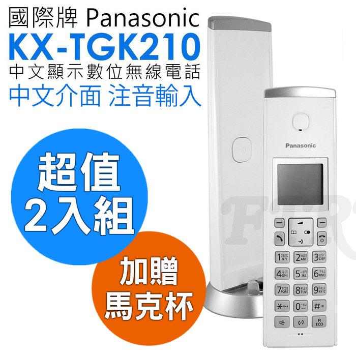 【公司貨】Panasonic 國際牌 KX-TGK210TW 無線電話 注音輸入 TGK210 中文介面 (2入送杯子)