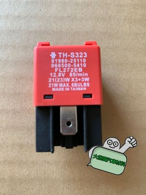 ➶大桃園汽車材料➶ HINO 日野 國瑞 黛娜 H300 08後 閃光器 方向燈閃爍器 FLASHER 3P 12V