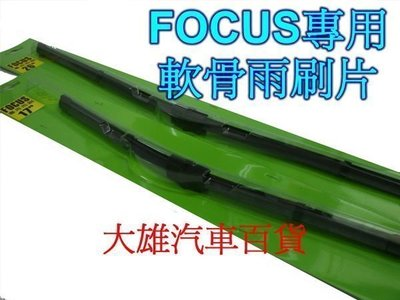 大雄の FOCUS 4D 5D FOCUS軟骨雨刷片(1組2支) FOCUS雨刷 Focus專用雨刷組(17