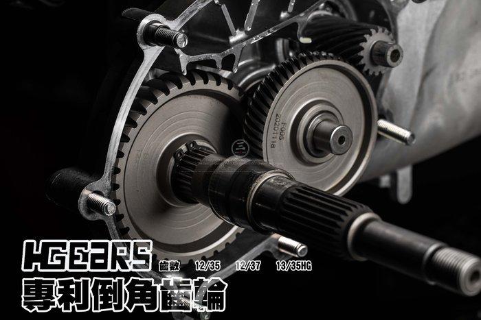 三重賣場 HGears 齒輪 六代勁戰 齒輪 水冷bws齒輪 HGears加速齒輪 新勁戰六代齒輪 七期bws齒輪 齒比