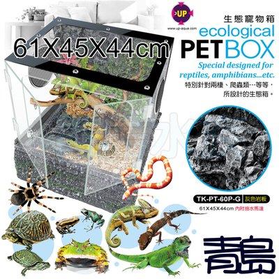 AA。。。青島水族。。。TK-PT-60P-G台灣UP雅柏-生態寵物箱 爬蟲箱 缸==61*45*44cm含馬達