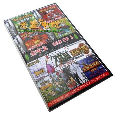 遊戲卡NDSL GBA游戲合卡帶 口袋怪獸卡比之星RPG游戲 359合集 芯片存檔