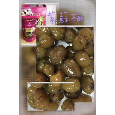 紫蘇梅 (罐裝) 揚梅吐氣