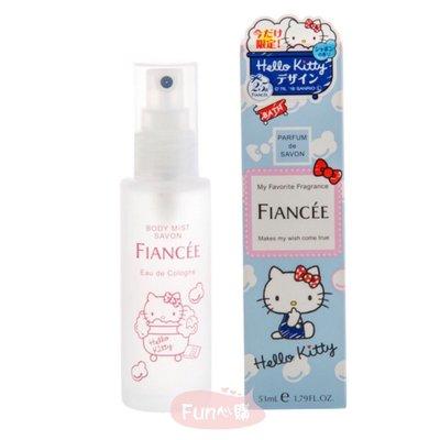 日本FIANCÉE 未婚妻香水25週年限定設計 Hello Kitty 藍色 限定款。現貨【Fun心購】