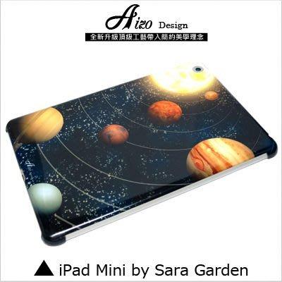 iPad Mini 1 2 3 4 客製化 保護殼 銀河 星球 軌道【Z0210060】