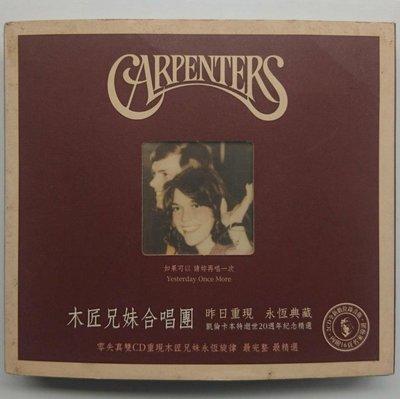 CARPENTERS YESTERDAY ONCE MORE 2CD木匠兄妹合唱團 昨日重現 音樂 1998年 環球發行