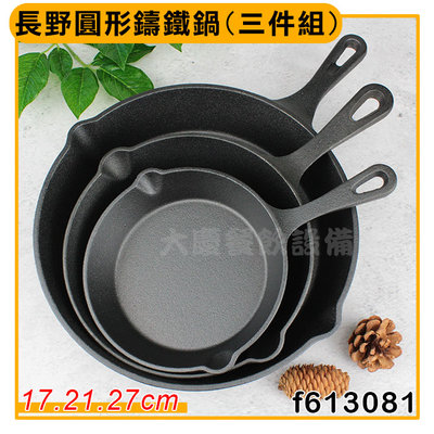 長野圓形鑄鐵鍋(三件組) f61308...