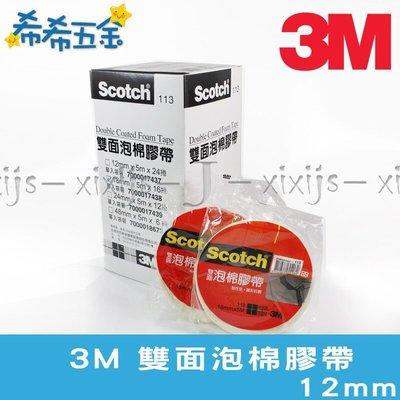 (含發票)《現貨》3M 113 雙面泡棉膠帶 12mm*5M 文具膠帶 雙面棉紙膠帶 Scotch Tape