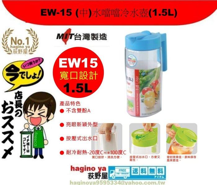 荻野屋  EW-15 (中)水噹噹冷水壺(1.5L)/開水壺/泡茶壺/冷水壺/EW15 直購價