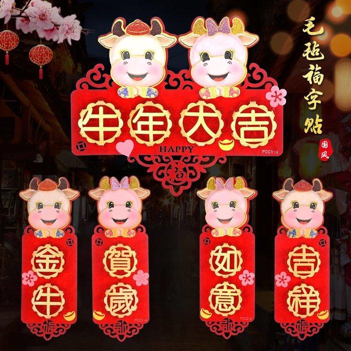 年貨·2021牛年大吉#2021年牛年春節對聯福字門貼套裝揮春創意新年裝飾過年春聯貼紙