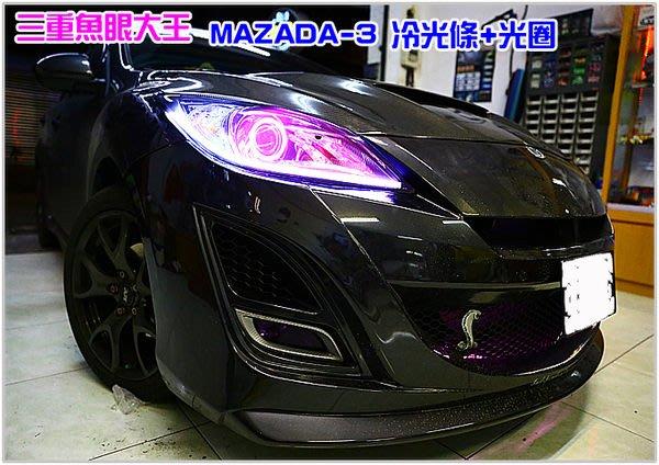 三重魚眼大王 DRL MAZADA 3 冷光條 完工價$3999 實車安裝 大燈植入式日行燈 晝行燈淚眼燈現代