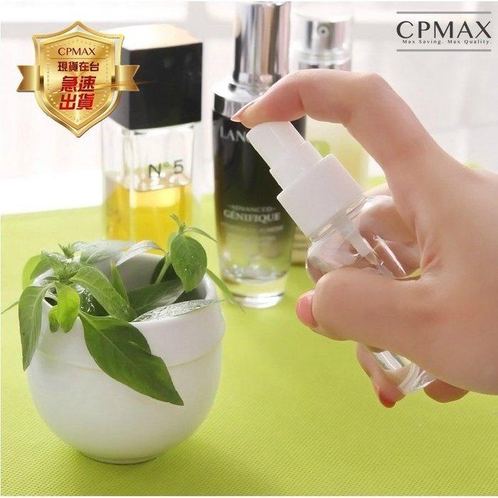 CPMAX 消毒噴霧瓶 噴霧瓶 酒精噴 預防病毒 可裝消毒抑菌 酒精噴罐 防疫噴罐 可上飛機 消毒瓶 隨身消毒 H120