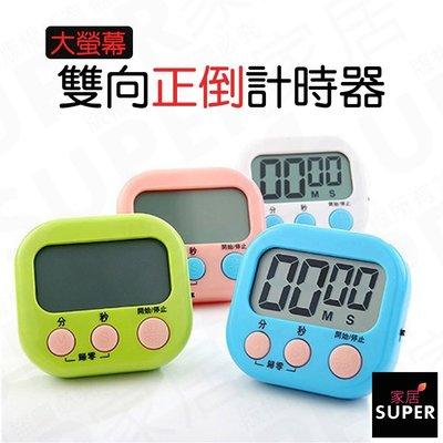 【24H出貨】大螢幕 計時器 正計時 ...