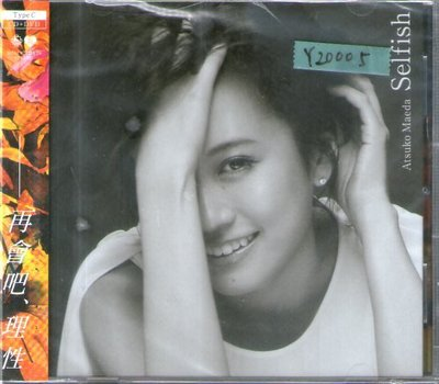 *還有唱片行*前田敦子/ SELFISH CD+DVD 全新 Y20005