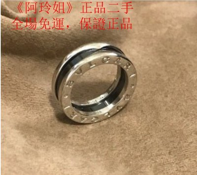 《阿玲姐》正品二手 BVLGARI 寶格麗 save the children 純銀單圈黑陶瓷戒指 現貨