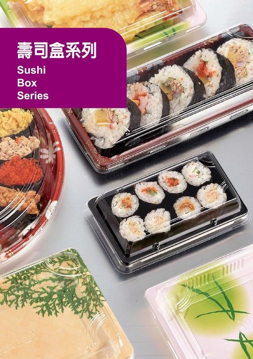 壽司盒系列、吸管系列/水晶/透明/全色/大包裝、平口/斜口/可灣吸管、食品盒、外帶餐盒、便當盒