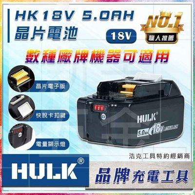 稅【新宇電動五金行】 正廠 浩克HULK 18V 鋰電池 5.0Ah 通用 牧田 神崎 MK-POWER!BL1850B