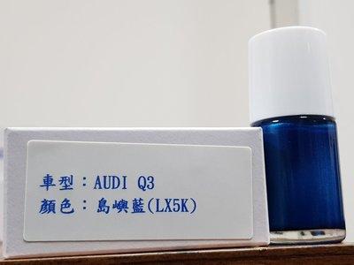 <名晟鈑烤>艾仕得(杜邦)Cromax 原廠配方點漆筆.補漆筆 AUDI Q3 顏色:島嶼藍(LX5K)