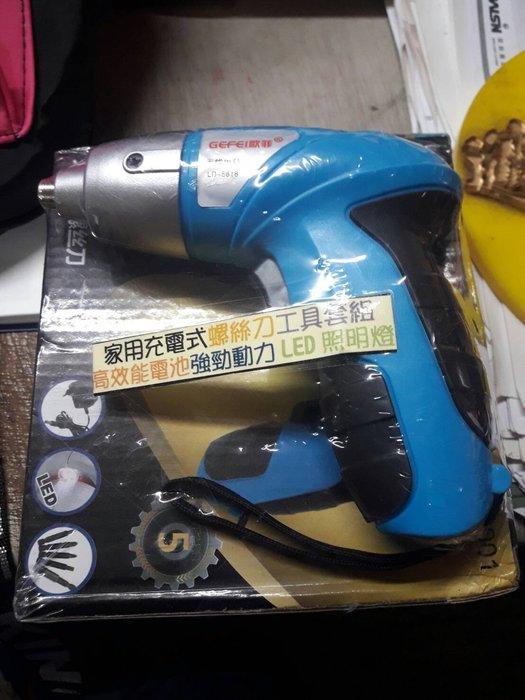 股東會館~家用充電式螺絲刀工具組~一個850元