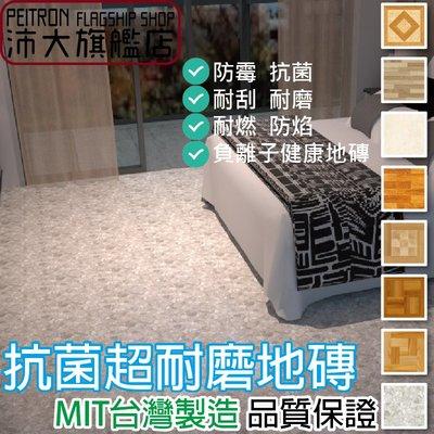【沛大旗艦店】台灣製 方型自黏地板 耐磨防刮地板 抗菌 防霉 PVC塑膠地板 仿石紋 仿木紋 免上膠 免施工【B62】