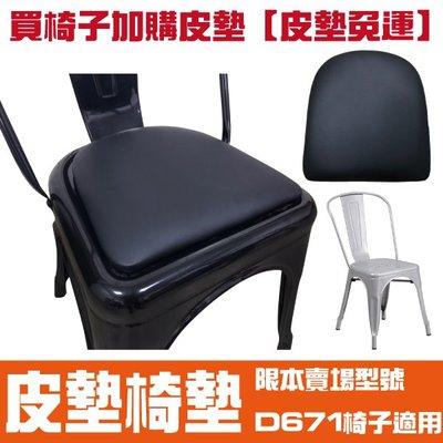 FDW【AD01】限本賣場D671椅子 皮墊椅墊 鐵皮椅 餐椅 吧檯椅