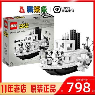 樂高積木樂高21317IDEAS創意迪士尼米奇威利號蒸汽船男孩女孩益智積木玩具