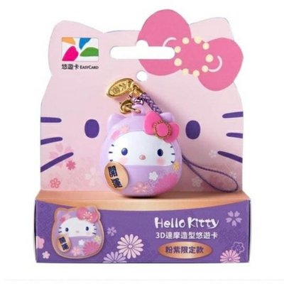 kitty粉紫達摩悠遊卡12/12到貨