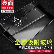 ❤現貨❤SONY XZ XZs XZ1 XZ2 滿版全膠手機鋼化玻璃保護貼貼 疏水疏油