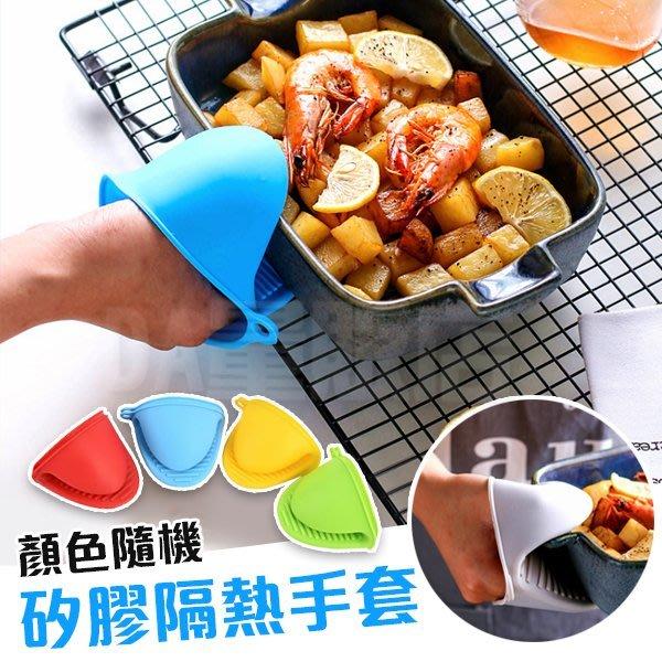 矽膠隔熱手套 矽膠手套 防燙手套 矽膠防滑手套 耐高溫 微波爐 烤箱 防燙防滑 隨機(80-1034)
