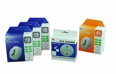 LWT 住宅用火災警報器 居家守護組合 plus 偵煙x3 + 偵溫x1+ 一氧化碳警報器 CO 偵測器 附 3M 黏膠
