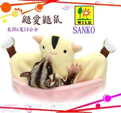 ☆汪喵小舖2店☆ 日本WILD SANKO 鼯愛鼯鼠 小蜜用保暖窩 W23 // 適合蜜袋鼯