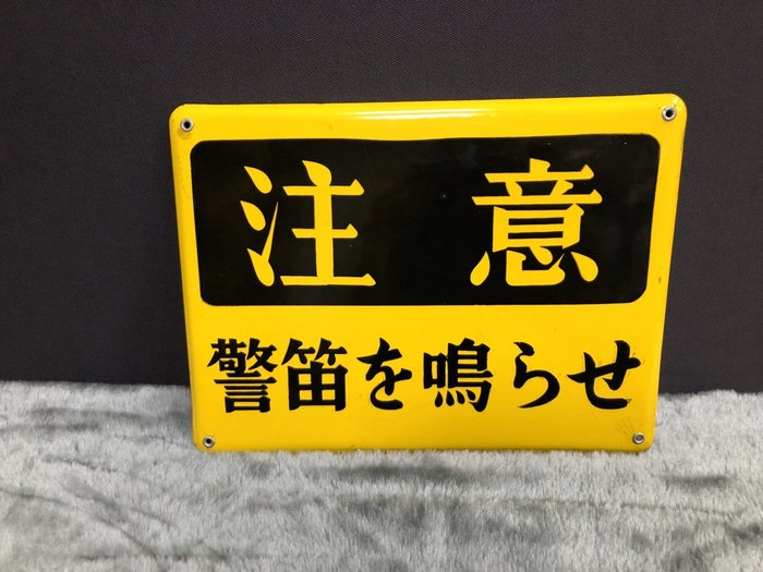 【JP.com】日本帶回 鐵製琺瑯看板 構内安全標識「注意 警笛鳴らせ」当時物