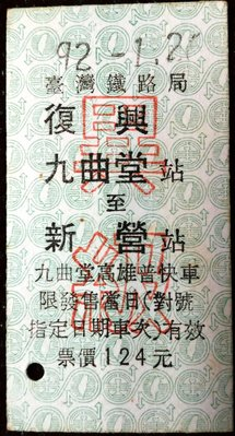 【熊熊的家^Q^】C25035 (1) 復興 異級 (九曲堂→新營)