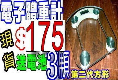 黃毛丫頭 聖誕禮物 強化玻璃 液晶 電子體重計體重機 公斤.磅 Z5 方型/圓形/三代 DYSON 4k A9