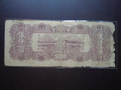 【尋寶齋】紙鈔~中央銀行~伍仟圓~AL341135