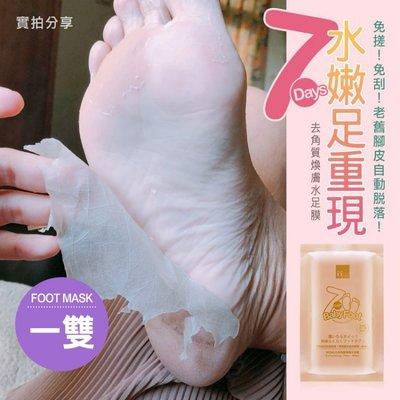 MOMUS~去角質煥膚水足膜(一雙入)【天使愛美麗】杏仁酸配方。去腳皮 厚繭 去角質 去繭。不含水楊酸