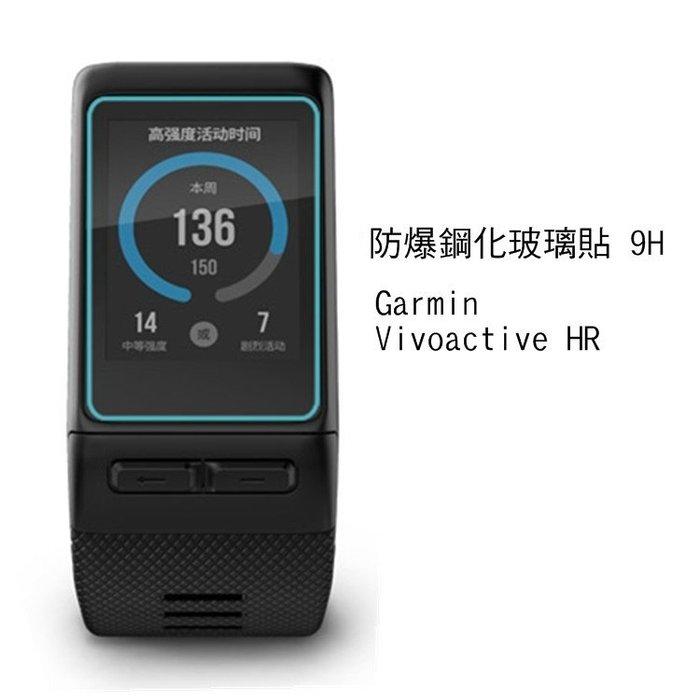 *Phone寶*Garmin Vivoactive HR 鋼化玻璃貼 硬度 高硬度 高清晰 高透光 9H