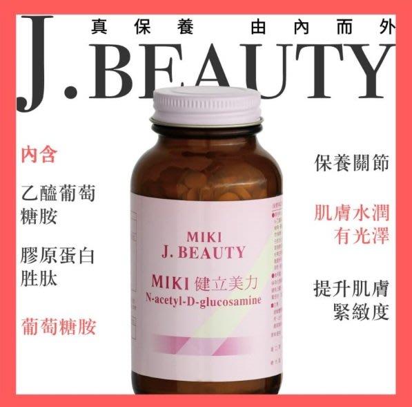 松柏 日本MIKI健立美力 補充葡萄糖胺 保養關節 緊緻肌膚320粒/瓶 (比會員便宜) J. BEAUTY 松栢代理