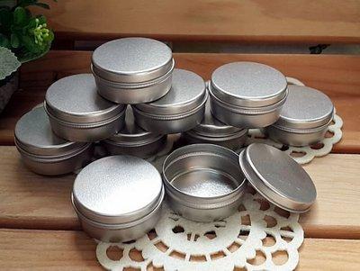 20g馬口鐵膏霜鋁盒 /  膏霜盒 化妝品盒 (15g ~ 20g容量) 高雄市