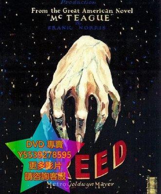 DVD 專賣 貪婪/Greed  電影 1924年