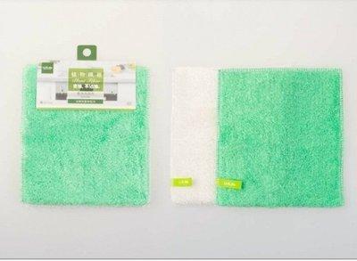 生活大師。植物纖維雙效洗碗棉(2入)