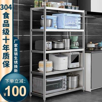格格巫304不銹鋼五層廚房置物架落地多層收納儲物微波爐貨架雜物免打孔