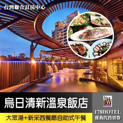 【台灣聯合訂房中心】台中烏日清新自助式午餐+大眾泡湯899元  板橋可自取