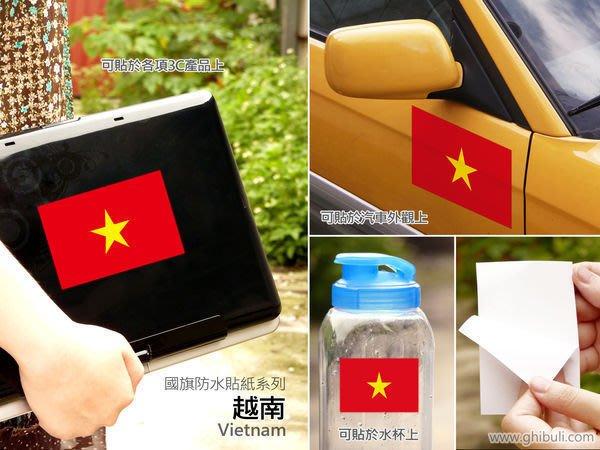 【國旗貼紙專賣店】越南國旗長形旅行箱貼紙/抗UV防水/Vietnam/各國、多尺寸都可訂製