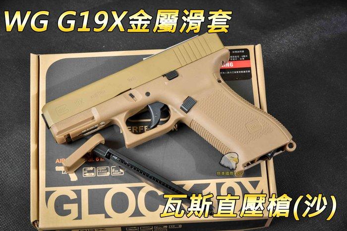 【翔準軍品AOG】WG G19X 金屬滑套 CO2直壓槍 手槍 CO2 09F1