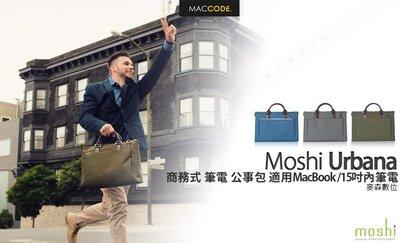 Moshi Urbana 商務式 筆電 通用型 公事包 適用MacBook /15吋內筆電 現貨 含稅