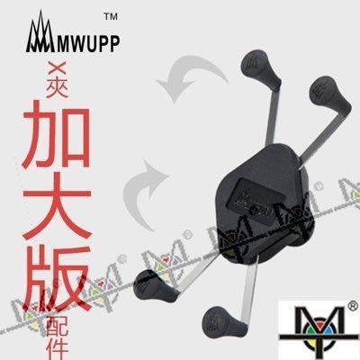 送防掉網再送防掉安全帶  大X夾配件PLUS 加大版5.3~7吋 MWUPP五匹全金屬手機座配件