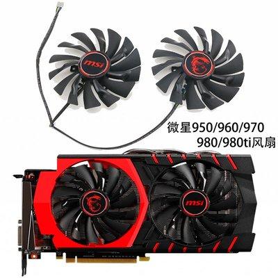 #人氣款#全新MSI微星GTX980 970 960 950 GAMING PLD10010S12HH 散熱風扇