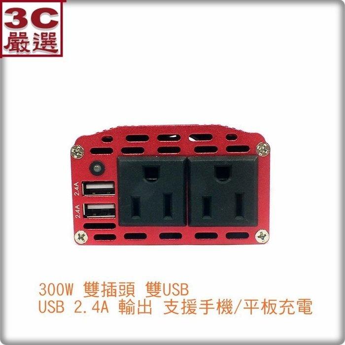 3C嚴選- 有保固 汽車電源轉換器(300W)雙插座含USB 車充轉USB 車充轉電源插座